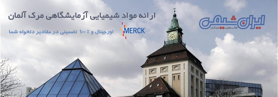 ارائه مواد آزمایشگاهی مرک آلمان